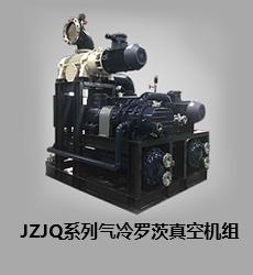 JZJQ系列气冷罗茨真空机组